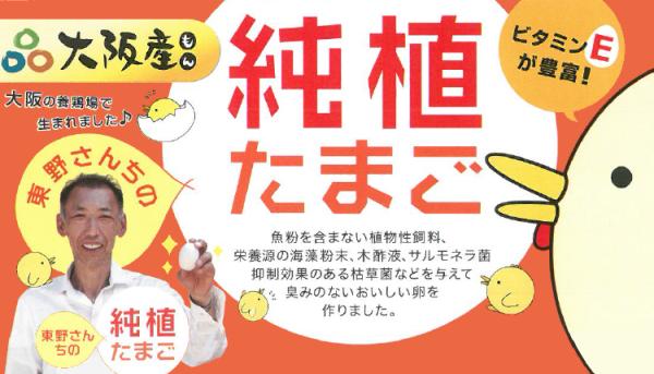 大阪産 東野さんちの純植たまご